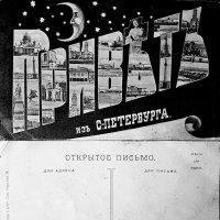 Открытка Привет из Петербурга 1905г. :: Андрей Зайцев