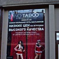 без табу :: Александр Корчемный