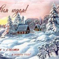 С НОВЫМ ГОДОМ ДРУЗЬЯ!!! :: Любовь Иванова