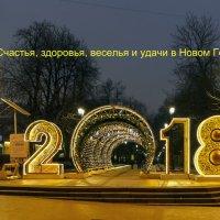 C наступающим! Счастья, мира и спокойствия в каждый дом! :: Игорь Егоров