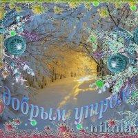 С добрым новогодним утром :: Nikolay Monahov