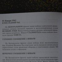 1 января 1943 - 1 января 2018... Великие Луки в сводках Совинформбюро... :: Владимир Павлов