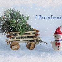 С Новым годом! :: Алла Шевченко