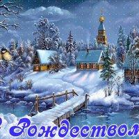 С РОЖДЕСТВОМ ХРИСТОВЫМ! :: Любовь Иванова