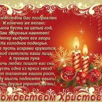 С Рождеством! :: zoja