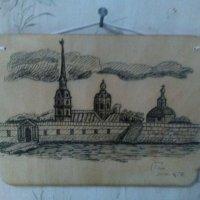 Моя работа тушью по дереву. (Петропавловская крепость). :: Светлана Калмыкова