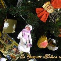 На Старый Новый год игрушки из прошлого! :: Татьяна Помогалова