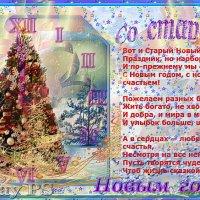 Со старым Новым годом! :: Nikolay Monahov