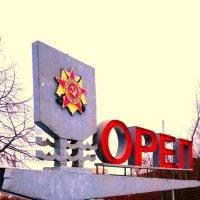Добро пожаловать в город воинской славы-город Орёл :: Леонид Абросимов