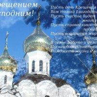 С Крещением Господним!!! :: Тамара (st.tamara)