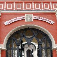 Святые врата Высоко-Петровского монастыря! :: Татьяна Помогалова