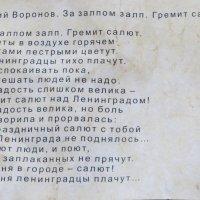 Гремит салют... :: Вера Щукина