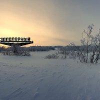 г. Воркута. Посёлок Заполярный. :: Николай Емелин