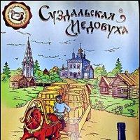 СУЗДАЛЬСКАЯ МЕДОВУХА :: Валерий Викторович РОГАНОВ-АРЫССКИЙ