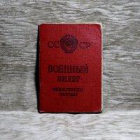 Я служил в СССР. :: Анатолий. Chesnavik.