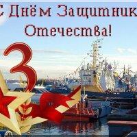 С Праздником Вас, Защитники Отечества! :: Лия ☼