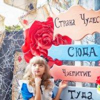 Алиса в стране чудес :: Виктория