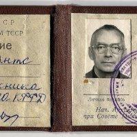 Моя удостоверение :: imants_leopolds žīgurs