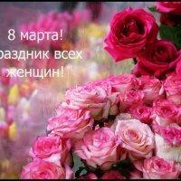 8 МАРТА! Праздник для всех! :: Юрий Гуков