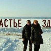 Вот оно где, счастье! :: Валерий Жданов