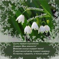 С 8 марта!!! :: Николай Мальцев