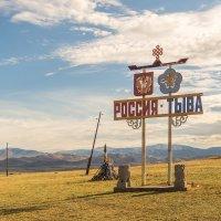 Граница Тувы и Монголии :: Сергей Карцев