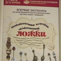 Афиша к выставке ложек в г.Рыбинске. :: нина