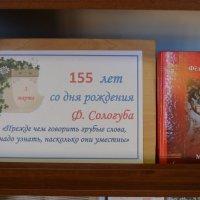 1 марта 2018 г. исполнилось 155 лет со дня рождения русского поэта Фёдора Сологуба :: Владимир Павлов