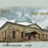 Серпухов, Распятский собор :: михаил
