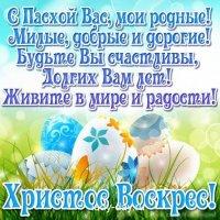 С праздником! :: Вера