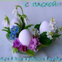 Со Светлой Пасхой поздравляю!!! :: Светлана