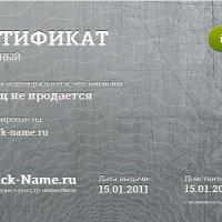 сертификат :: Виктор