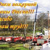 С Днем пожарной охраны России :: Юрий Григорьевич Лозовой