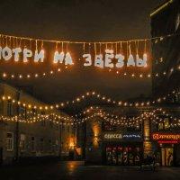 ЗВЕЗДЫ :: Сергей Янович Микк
