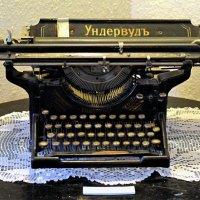 Печатная машинка Марины Цветаевой! :: Татьяна Помогалова