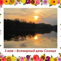 3 мая - Всемирный день Солнца. Поздравляю всех! :: Дмитрий Никитин