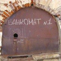 Вот такие банкоматы в Старице :: Марина Домосилецкая