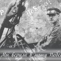 Поздравляю с Победой советского народа! :: Виктор Никаноров