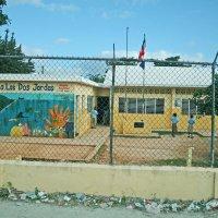 доминиканская школа :: ИРЭН@ Комарова