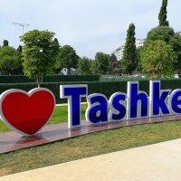 Я люблю Ташкент :: Mir-Tash