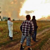 Наблюдающие за пожаром в 2014 году в деревне :: Валентина Пирогова