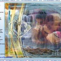 Любовь у водопада :: Nikolay Monahov