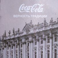 Зимний дворец кока-колы :: Андрей Lactarius