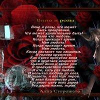 Пьянит вино и запах роз :: Nikolay Monahov