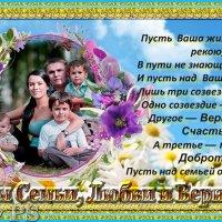 Счастья Вашим семьям друзья! :: Nikolay Monahov
