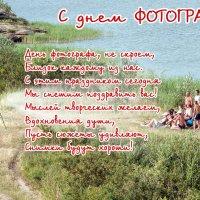 С днем Фотографа! :: Ирина