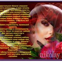 Женщиной этот коктейль называется :: Nikolay Monahov