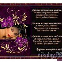 Дарите женщинам любовь :: Nikolay Monahov