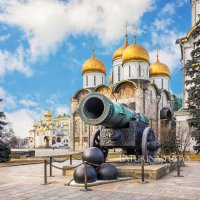 Царь-пушка в Московском Кремле :: Юлия Батурина