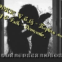 GODRIC_V_E_G - Первая любовь. :: GODRIC V.E.G. Вельможко